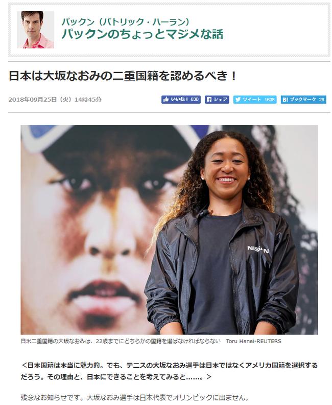 パックン 「残念なお知らせです。大坂なおみ選手は日本代表でオリンピックに出ません。」