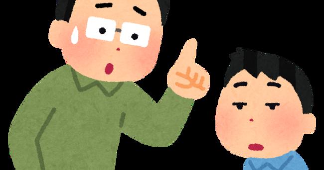 shitsuke_shikaru_father_mu