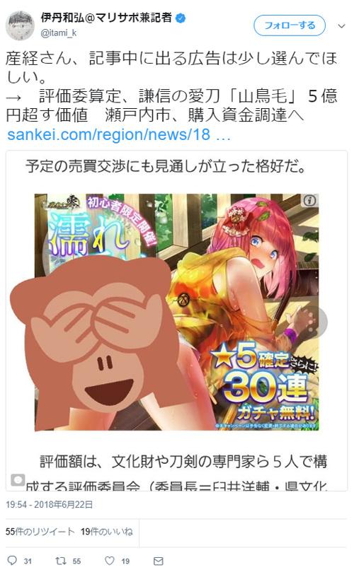 朝日新聞記者「産経さん、記事にエロ広告を出さないで」→ターゲティング広告を知らずに赤っ恥 ★2