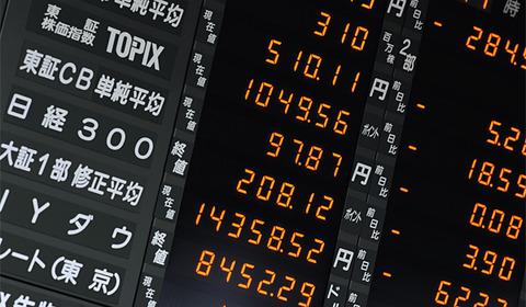 日本人「株式投資はギャンブル!!危険!!」←こいつら