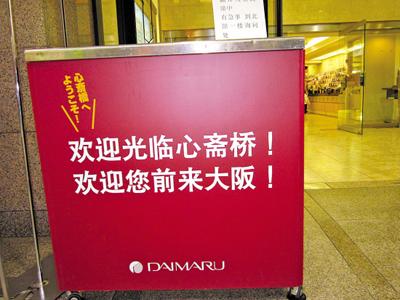 日本に来たはずなのに・・・中国人観光客が「ここは日本じゃない」と感じる場所