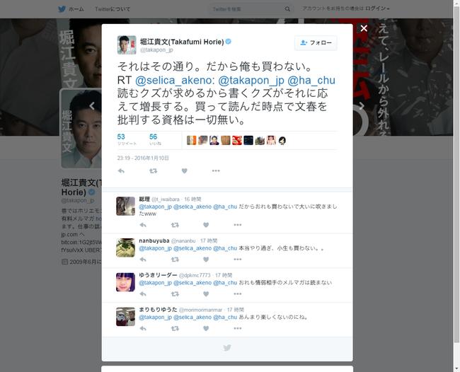com_takapon_jp_status_686447378031722496
