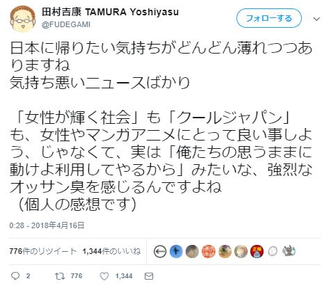 元ジャンプ作家「日本に帰りたい気持ちがどんどん薄れる。気持ち悪いニュースばかり」