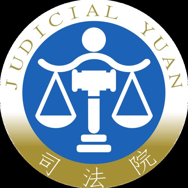 1200px-ROC_Judicial_Yuan_Logo.svg