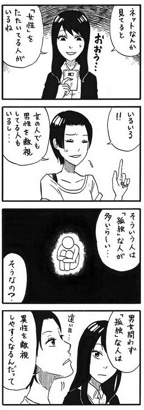 【画像】 漫画家「ネットで女子叩きしている男は孤独であることが多い」