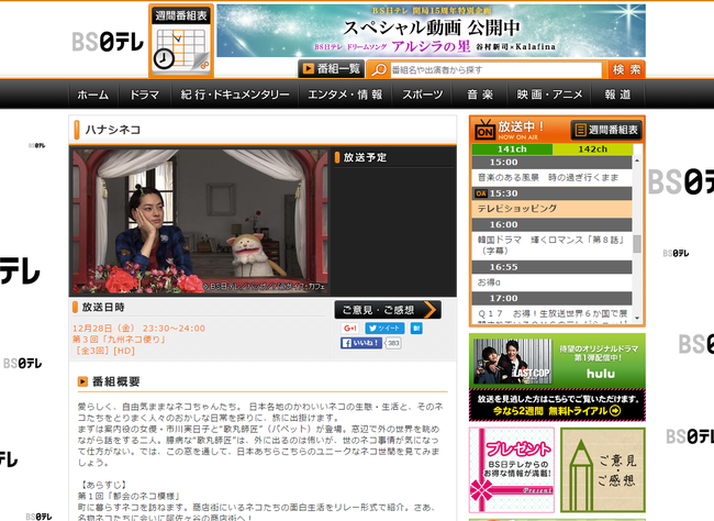 jp_guide_entame_hanashineko_