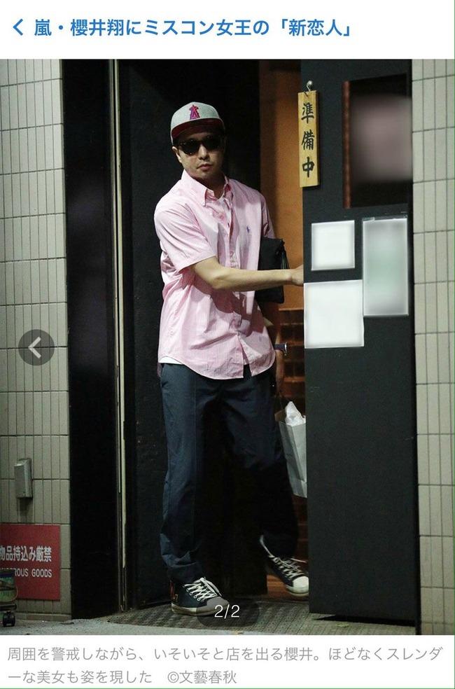 櫻井翔きんもー☆ 33歳のおばさんからJDに乗り換えるという男として当然の事をした櫻井に女さん激怒