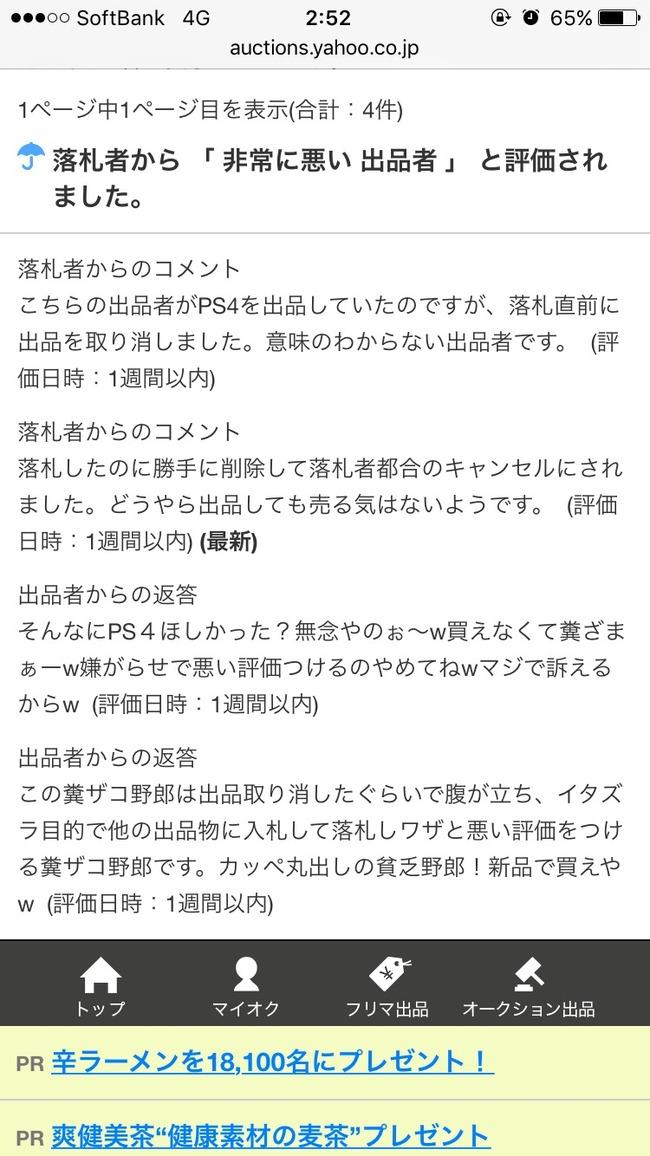 news4vip_1491241007_7401