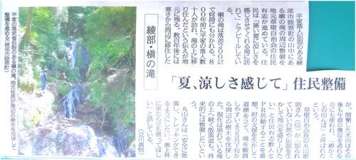 京都新聞6月23日