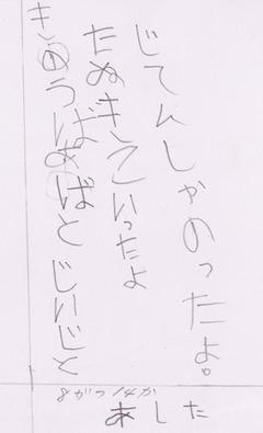 20110814_きさ日記