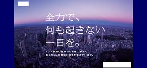 京王設備サービス 広告