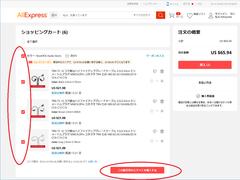 AliExpress購入手順