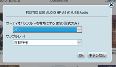 DSD設定