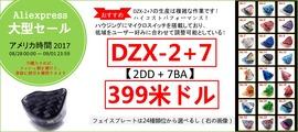 DZX2-7