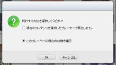 USB-DAC確認