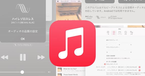 Apple Music ロスレス/ハイレゾ対応