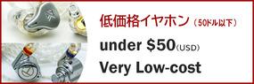 レビュー:低価格イヤホン(50ドル以下)