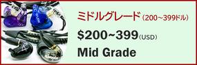 レビュー:200-300ドル台イヤホン