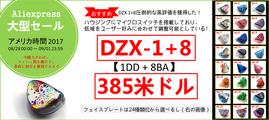 DZX1-8