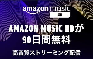 Amazon Music HDが90日間無料 8月18日まで