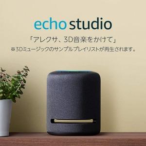 Echo Studio Hi-Fiスマートスピーカーwith 3Dオーディオ&Alexa
