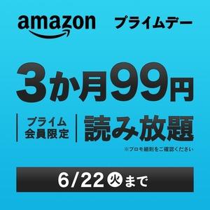 プライム会員限定 3ヶ月99円 読み放題 6/22(火)まで。