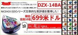 DZX14a