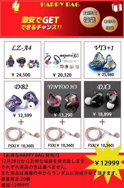 Easy 12,999円福袋