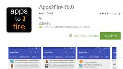 app2fire