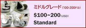 レビュー:100-200ドルイヤホン