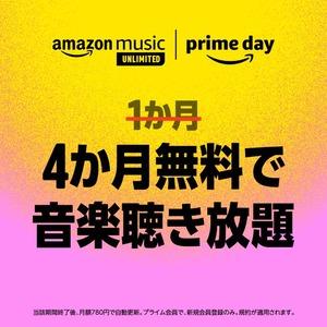 Amazon Music Unlimited 4か月無料で音楽聴き放題 期間限定 6/22まで。新規会員登録のみ。