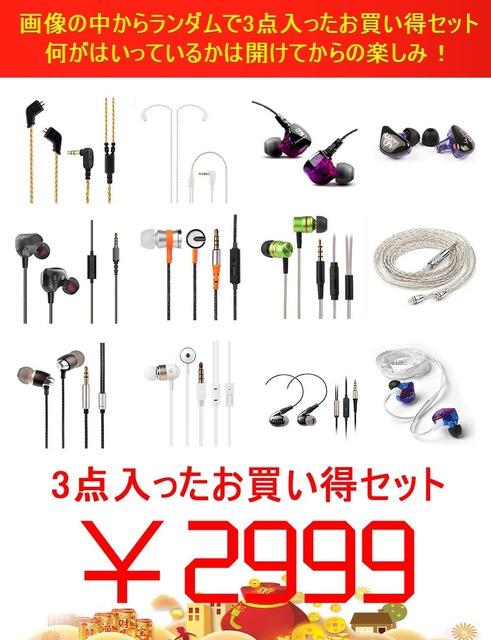 Easy 2,999円福袋