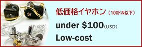 レビュー:低価格イヤホン(100ドル以下)