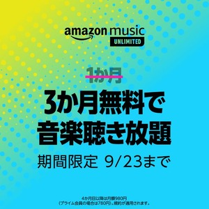Amazon Music Unlimited 3か月無料で音楽聴き放題。期間限定 9/23まで。新規会員登録のみ。