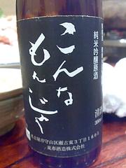 2008.12.24白龍 14