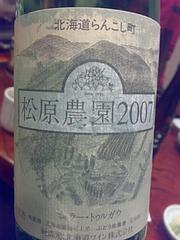 2008.12.24白龍 3