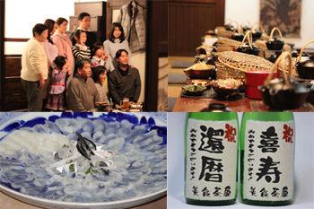 白井市 宴会 還暦祝い 喜寿祝い