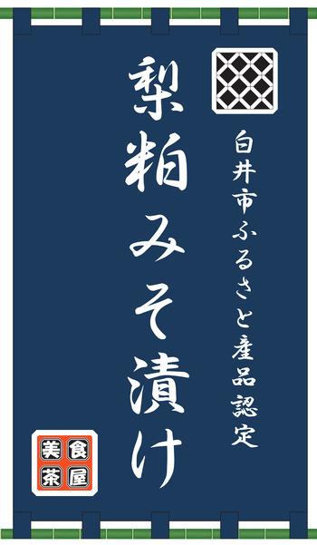 ふるさと納税 千葉県 美食茶屋