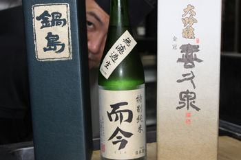 鍋島 而今(じこん)喜久泉