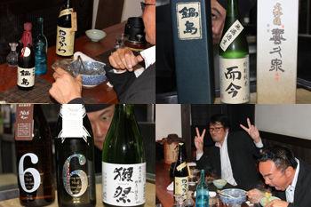 新政 No.6(ナンバーシックス)獺祭(だっさい)39