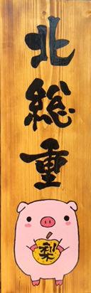 hokusoujyu