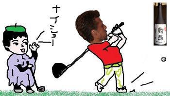 白井市 ゴルフ