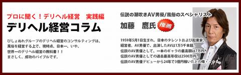 加藤 鷹 デリヘル経営コラム