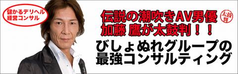 加藤鷹 コンサル太鼓判