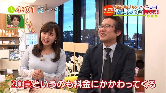 角谷暁子アナ ニットの胸元に浮き出るコード!!