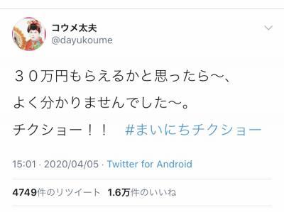 【悲報】小梅太夫さん、風刺ツイートだけ面白い