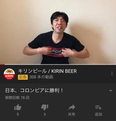 【速報】YouTuberねずっちさん、ワールドカップ日本勝利にテンションMAXで動画をアップする
