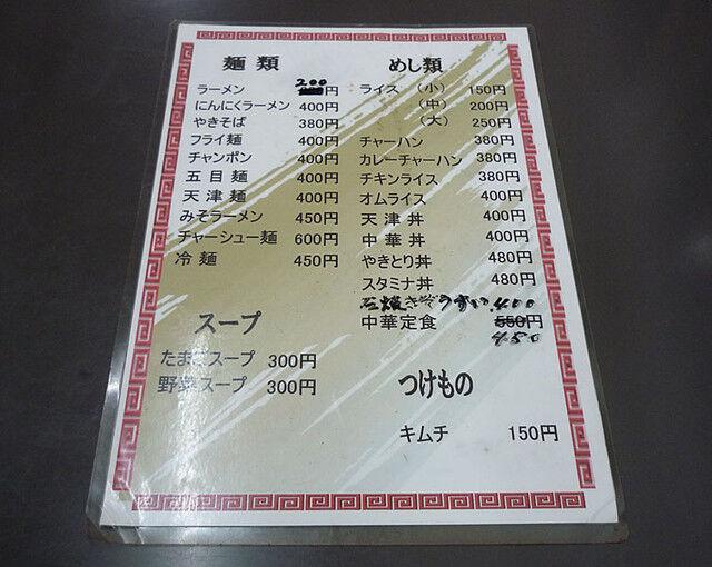 大阪・西成の200円ラーメンが凄すぎると話題にwwwww