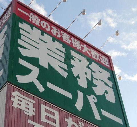【朗報】業務スーパー、イオンに完全勝利を決めてしまう!!!