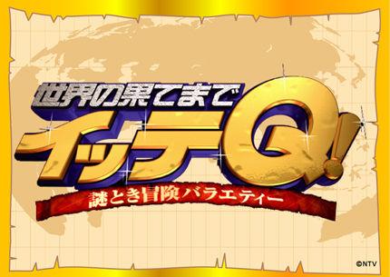 【悲報】イッテQ!、鉄腕ダッシュ、視聴率で裏番組に敗北寸前な件wwww